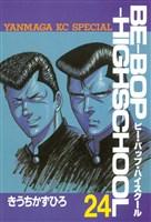 BE-BOP-HIGHSCHOOL(24)