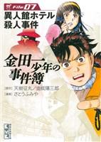 金田一少年の事件簿 【コミック】 File(7)~異人館ホテル殺人事件~
