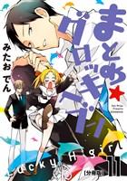 まとめ★グロッキーヘブン 分冊版(11)
