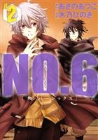 NO.6 [ナンバーシックス] 【コミック】(2)