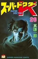 スーパードクターK(26)
