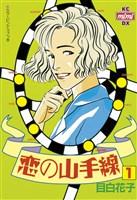 恋の山手線(1)