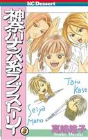 神奈川ナンパ系ラブストーリー(3)