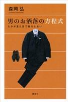 『男のお洒落の方程式 たかが見た目で損をしない』の電子書籍