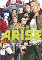 『攻殻機動隊ARISE ~眠らない眼の男 Sleepless Eye~(1)』の電子書籍