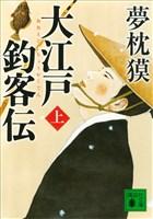大江戸釣客伝(上)