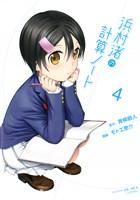 浜村渚の計算ノート 【コミック】(4)