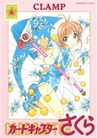 カードキャプターさくら(6)