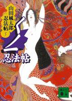 くノ一忍法帖 山田風太郎忍法帖(5)