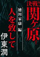 『決戦!関ヶ原 徳川家康編 人を致して』の電子書籍