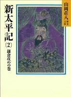 新太平記(2) 鎌倉攻めの巻