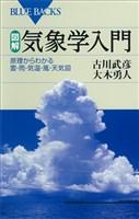 図解・気象学入門 原理からわかる雲・雨・気温・風・天気図