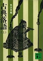 『古典落語(上)』の電子書籍