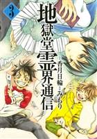 地獄堂霊界通信 【コミック】(3)