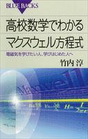 高校数学でわかるマクスウェル方程式 : 電磁気を学びたい人、学びはじめた人へ