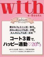 with e-Books コート3着で、ハッピー通勤