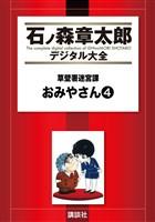 草壁署迷宮課 おみやさん(4)