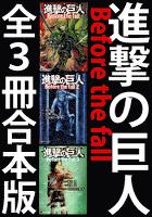 『進撃の巨人 Before the fall 全3冊合本版』の電子書籍