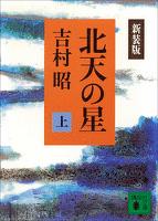 新装版 北天の星(上)