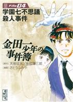 金田一少年の事件簿 【コミック】 File(4)~学園七不思議殺人事件~