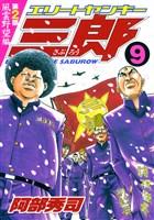 エリートヤンキー三郎 第2部 風雲野望編(9)