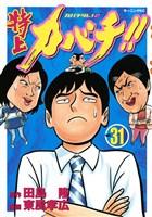 特上カバチ!! -カバチタレ!2-(31)