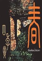 アフタヌーン四季賞CHRONICLE 1987-2000(春)