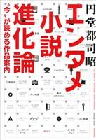 """エンタメ小説進化論 """"今""""が読める作品案内"""