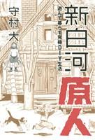新白河原人(1)