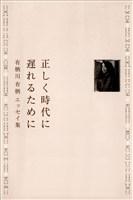 『正しく時代に遅れるために 有栖川有栖エッセイ集』の電子書籍