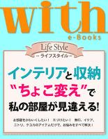 """with e-Books (ウィズイーブックス) インテリアと収納 """"ちょこ変え""""で私の部屋が見違える"""