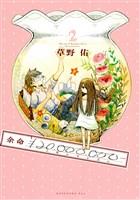 余命¥20,000,000-(2)