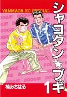 [無料版]シャコタン★ブギ(1)