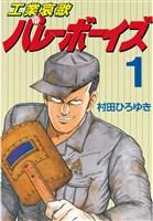 工業哀歌バレーボーイズ(1)