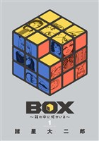 『BOX~箱の中に何かいる~(1)』の電子書籍