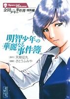 金田一少年の事件簿 特別編 明智少年の華麗なる事件簿