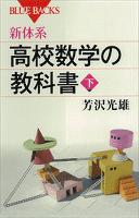 『新体系 高校数学の教科書 下』の電子書籍