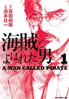 [無料版]海賊とよばれた男(1)