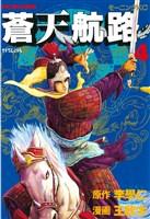 蒼天航路(4)