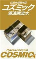 『コズミック 世紀末探偵神話』の電子書籍