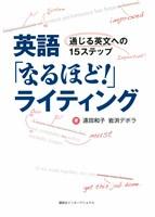 『英語「なるほど!」ライティング 通じる英文への15ステップ』の電子書籍