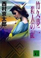 『竹久夢二 殺人の記』の電子書籍