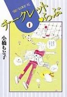 チークレット・らぶ(1)