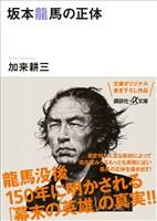 『坂本龍馬の正体』の電子書籍