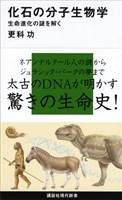 化石の分子生物学 生命進化の謎を解く