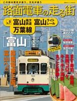 路面電車の走る街(9) 富山地方鉄道・富山ライトレール・万葉線