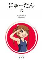 にゅーたん(2)
