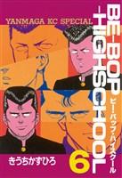 BE-BOP-HIGHSCHOOL(6)