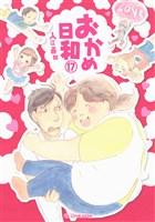 おかめ日和(17)