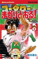 コータローまかりとおる!(50)